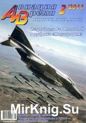 Авиация и Время №3 2011