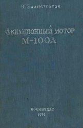 Авиационный мотор М-100А