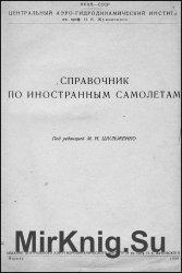 Справочник.по.иностранным.самолетам