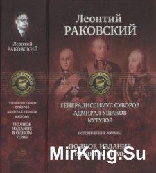 Генералиссимус Суворов. Адмирал Ушаков. Кутузов