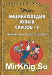 Энциклопедия юных сурков. Том 9. Ролики, велосипед, скейтборд