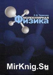 Молекулярная физика (3-е изд.)