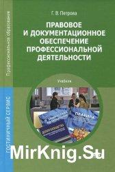 Правовое и документационное обеспечение профессиональной деятельности