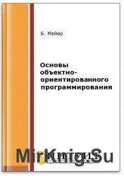Основы объектно-ориентированного программирования (2-е изд.)