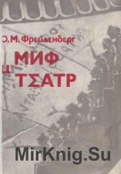 Миф и театр