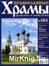 Православные храмы №184 - Воскресенский храм. Сусанино