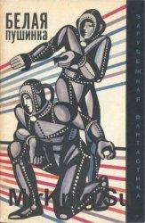 Белая пушинка Сборник научно-фантастических рассказов
