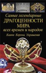 Самые легендарные драгоценности мира всех времен и народов