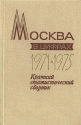 Москва в цифрах 1971-1975 Краткий статистический сборник