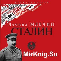 Сталин (аудиокнига)