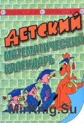 Детский математический календарь