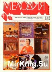 Мелодия №4, 1988