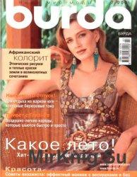 Burda №7, 2005