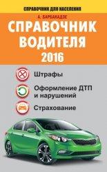 Справочник водителя 2016