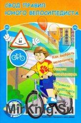 Свод правил юного велосипедиста