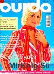 Burda №4, 2005