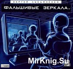 Фальшивые зеркала (аудиокнига)
