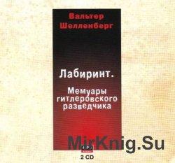 Лабиринт. Мемуары гитлеровского разведчика (аудиокнига)