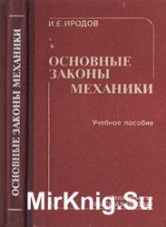 Основные законы механики. 3-е изд., перераб. и доп.