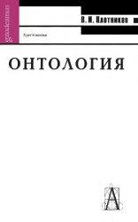 Онтология: Хрестоматия