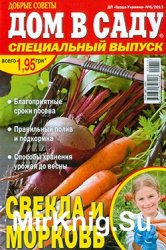 Дом в саду № 6 СВ, 2013  | Украина