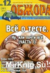 Обжора № 12, 2014. Все о тесте
