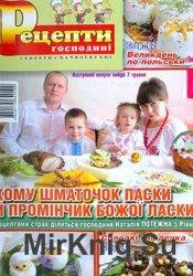 Рецепти господині. Секрети смачної кухні № 4, 2015