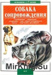 Собака сопровождения