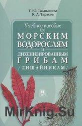 Учебное пособие по морским водорослям и лихенизированным грибам (лишайникам ...