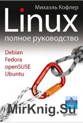Linux. Полное руководство (2011)