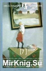 Иностранная литература, 2005 - №7