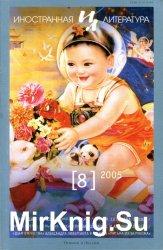 Иностранная литература, 2005 - №8