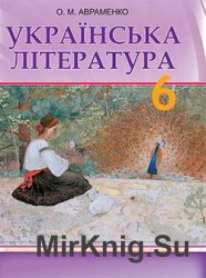Українська література, 6 клас