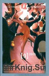 Иностранная литература, 2005 - №9