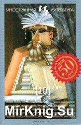Иностранная литература, 2005 - №10