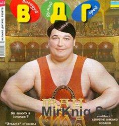ВДГ: вигадуй, думай, грай (Велика дитяча газета) № 11, 2013