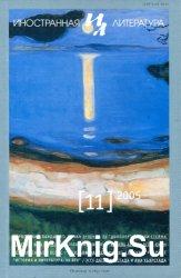 Иностранная литература, 2005 - №11