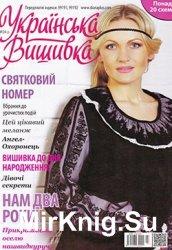 Українська вишивка № 24 (2)