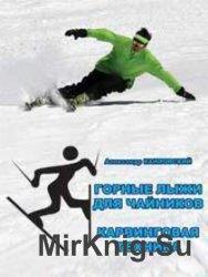 Горные лыжи для чайников
