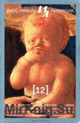 Иностранная литература, 2005 - №12