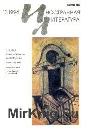 Иностранная литература, 1994 - №12