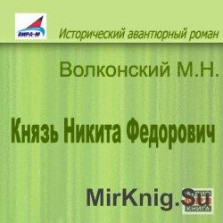 Князь Никита Федорович (аудиокнига)