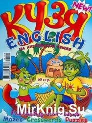 Кузя English № 4, 2014