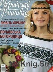 Українська вишивка № 3, 2012