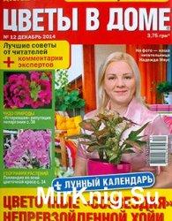 Цветы в доме № 12, 2014  | Украина