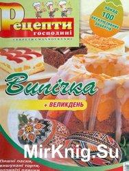 Рецепти господині. Секрети смачної кухні №3/1 CВ, 2015