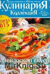 КулинариЯ. КоллекциЯ № 12, 2014