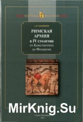 Римская армия в IV в. от Константина до Феодосия.