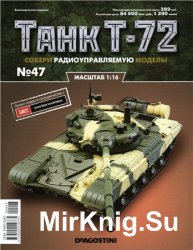 Танк T-72 №-47