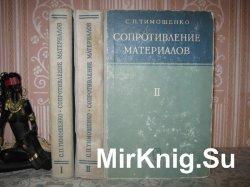 Сопротивление материалов, в 2-х томах